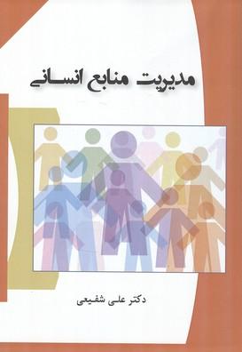 مدیریت منابع انسانی (شفیعی) فوژان