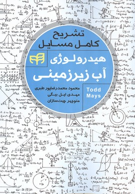 تشريح كامل مسايل هيدرولوژي آب زيرزميني (محمدرضاپور طبري) كيان