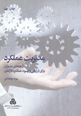 مدیریت عملکرد راهنمای مدیران (ابوالعلائی) سازمان مدیریت صنعتی