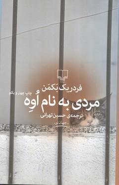 مردي به نام اوه بكمن (تهراني) چشمه