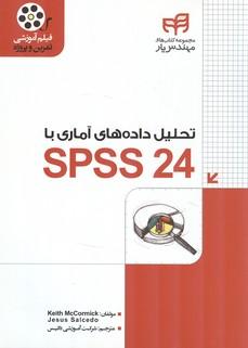 تحليل داده هاي آماري با spss 24 مكور ميك (داتيس) كيان رايانه