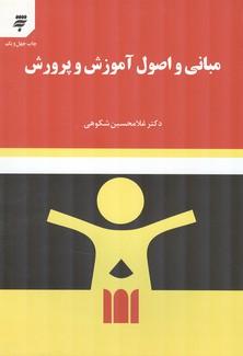مبانی و اصول آموزش و پرورش (شکوهی) به نشر