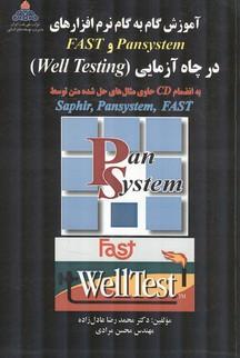 آموزش گام به گام نرم افزار Pansystem و FAST در چاه آزمايي(عادل زاده) آوا