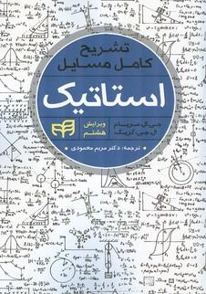تشريح كامل مسايل استاتيك مريام (محمودي) كيان
