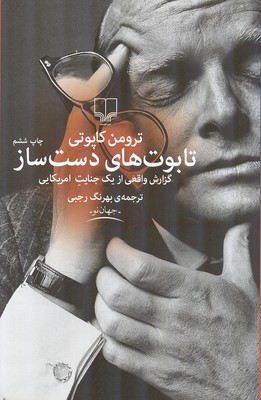 تابوت هاي دست ساز گزارش واقعي از يك جنايت امريكايي كاپوتي (رجبي) چشمه