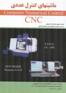 ماشينهاي كنترل عددي CNC (درويش) پيام فن