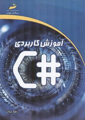 آموزش كاربردي #c (بيات) ديباگران