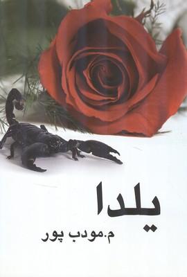 يلدا (مودب پور) نيريز
