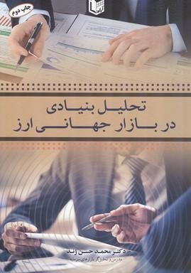 تحليل بنيادي در بازار جهاني ارز (ژند) آراد كتاب