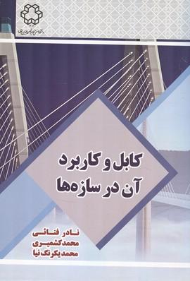 كابل و كاربرد آن در سازه ها (فنائي) خواجه نصير طوسي