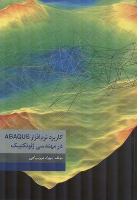 كاربرد نرم افزار abaqus در مهندسي ژئوتكنيك (ميرسپاهي) صانعي