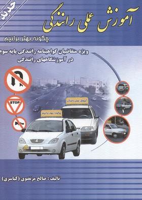 آموزش عملي رانندگي چگونه بهتر برانيم (مرتضوي) نياز