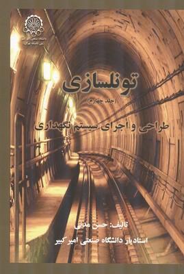 تونلسازي جلد 4 (مدني) صنعتي اميركبير