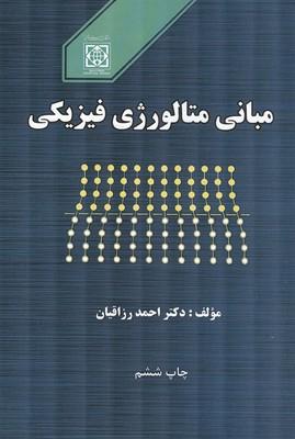 مباني متالورژي فيزيكي (رزاقيان) دانشگاه بين المللي امام خميني