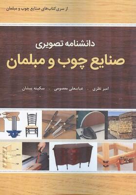 دانشنامه تصويري صنايع چوب و مبلمان (نظري) فدك ايساتيس