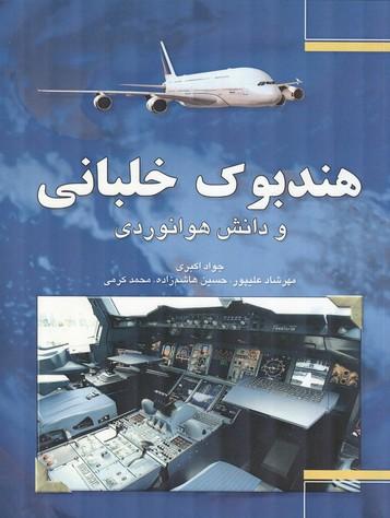 هندبوک خلبانی و دانش هوانوردی (اکبری) فدک