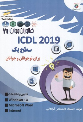 فناوران جوان ICDL2019 سطح 1 براي نوجوانان و جوانان (دارستاني فراهاني) ديباگران