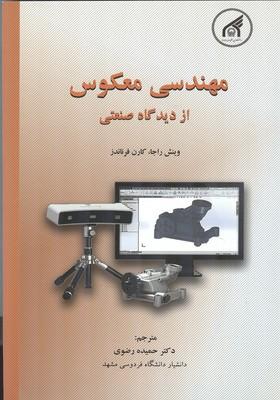 مهندسي معكوس از ديدگاه صنعتي راجا (رضوي) دانشگاه بين المللي امام رضا