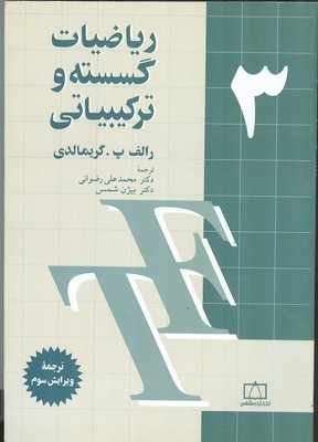 رياضيات گسسته و تركيباتي جلد 3 گريمالدي (رضواني) فاطمي