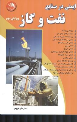 ايمني در صنايع نفت و گاز (كريمي) آيلار