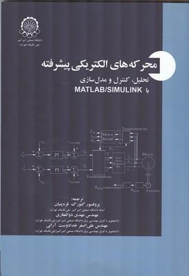 محركه هاي الكتريكي پيشرفته مدل سازي با MATLAB/SIMULINK (قره پتيان) اميركبير