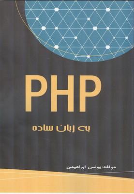 PHP به زبان ساده (ابراهيمي) نبض دانش
