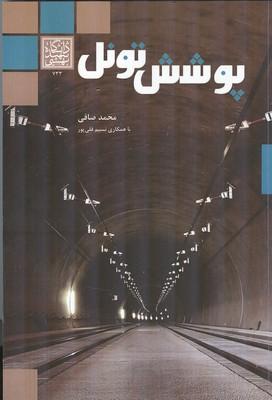 پوشش تونل (صافي) دانشگاه شهيد بهشتي