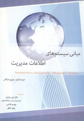 مبانی سیستم های اطلاعاتی مدیریت ابراین (مانیان) نگاه دانش