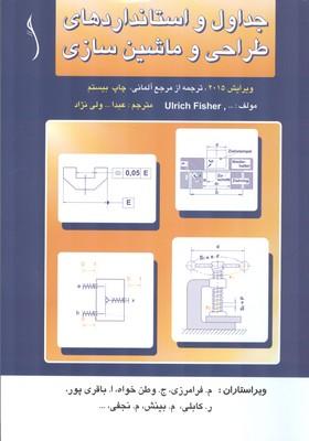 جداول و استانداردهای طراحی و ماشین سازی فیشر (ولی نژاد) طراح
