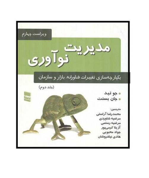 مدیریت نوآوری جلد 2 تید (آراستی) خدمات فرهنگی رسا