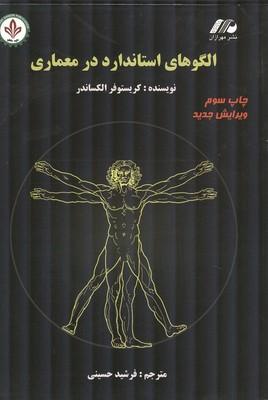 الگوهاي استاندارد در معماري الكساندر (حسيني) مهرازان