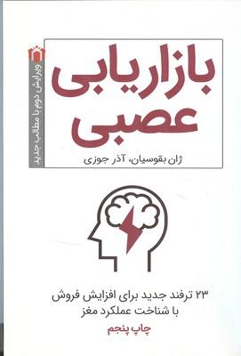 بازاریابی عصبی بقوسیان (جوزی) کلید آموزش