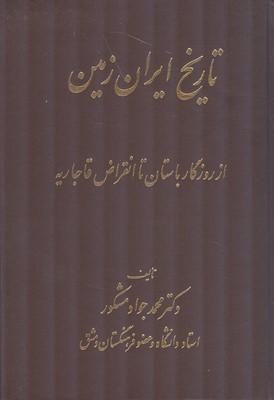 تاریخ ایران زمین (مشکور) اشراقی