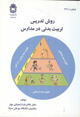 روش تدريس تربيت بدني در مدارس (شعباني بهار) ابوعلي سينا