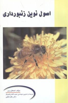 اصول نوين زنبورداري رير (اقدم شهريار) پريور