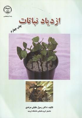 ازدياد نباتات (مرندي) جهاد دانشگاهي
