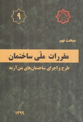 مبحث 9 (طرح و اجراي ساختمان) نشر توسعه ايران