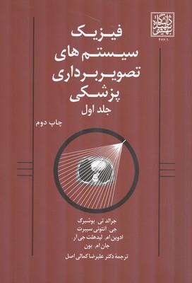 فیزیک سیستم های تصویربرداری پزشکی بوشبرگ جلد 1 (کمالی اصل) دانشگاه شهید بهشتی
