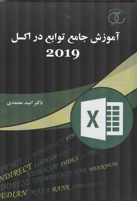 آموزش جامع توابع در اكسل 2019 (معتمدي) ساكو