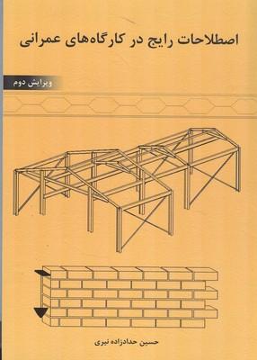 اصطلاحات رايج در كارگاه هاي عمراني (حدادزاده نيري) سيماي دانش