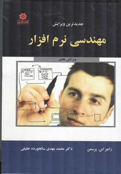 مهندسی نرم افزار پرسمن (سالخورده) خراسان