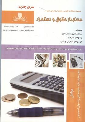 مجموعه سوالات حسابدار حقوق و دستمزد (حقيقت نژاد) نقش آفرينان طنين بابكان