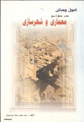 اصول و مباني در طراحي معماري و شهرسازي (موسويان) آذرخش