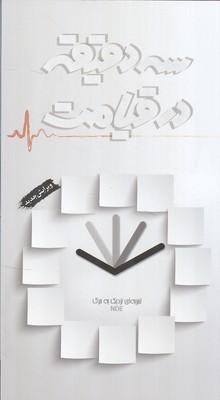 سه دقيقه در قيامت (هادي) نشر شهيد ابراهيم هادي