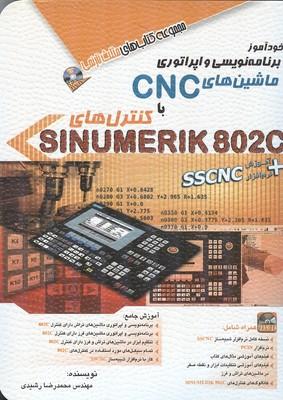 خودآموز برنامه نویسی و اپراتوری ماشین های cnc Sinumerik 802c (رشیدی) آفرنگ