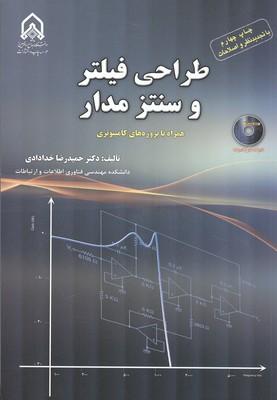 طراحي فيلتر و سنتز مدار همراه با پروژه هاي كامپيوتري (خدادادي) دانشگاه امام حسين