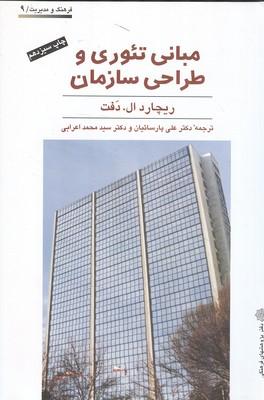 مبانی تئوری و طراحی سازمان دفت (پارسائیان) دفتر پژوهشهای فرهنگی