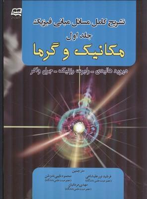 تشریح کامل مسائل مبانی فیزیک هالیدی جلد 1 (نورعلیشاهی) آینده دانش