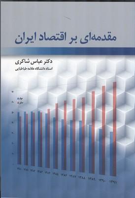 مقدمه اي بر اقتصاد ايران (شاكري) رافع
