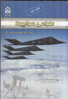 طراحي هواپيما (صدرايي) دانشگاه امام حسين